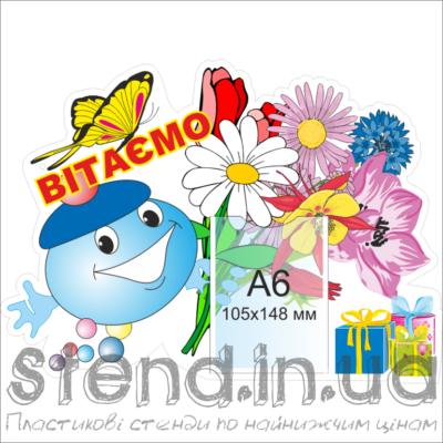 Стенд Вітаємо (20905.5)