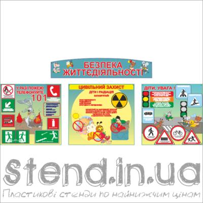 Стенд Безпека життєдіяльності (21201)