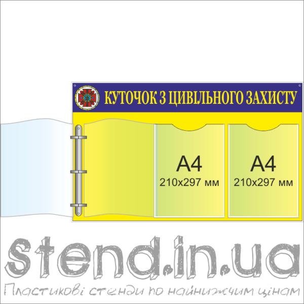 Стенд Куточок цивільного захисту (21206)