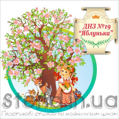 """Стенд Візитка дитячого садка """"Яблунька"""" (21402.4)"""