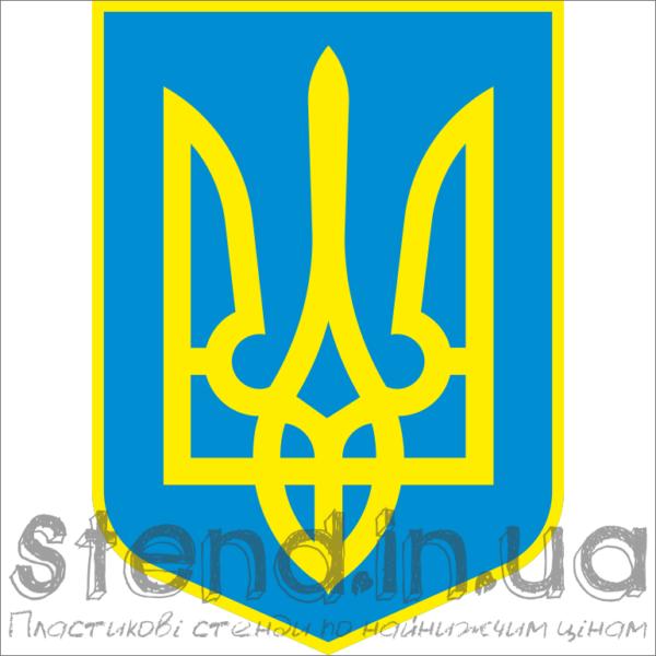 Герб України (21507)