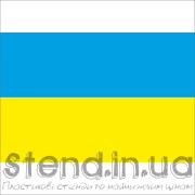 Прапор України (21508)