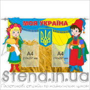 Стенд Моя Україна (21561)