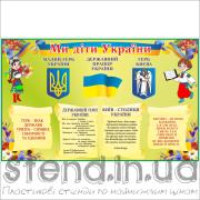 Стенд Ми діти України (21569)