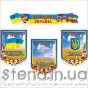 Стенд Моя рідна Україна (21580)