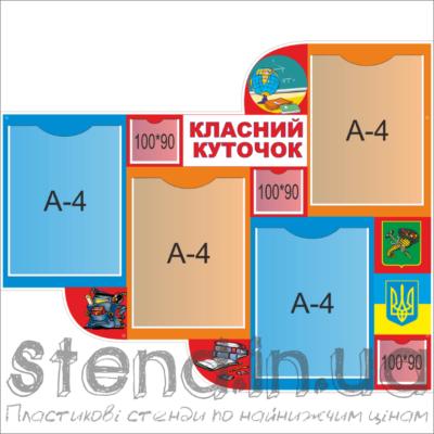 Стенд Класний куточок (270202.1)