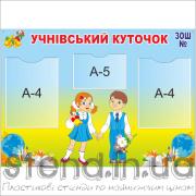 Стенд Учнівський куточок (270214)