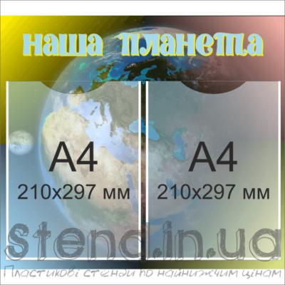 Стенд Наша планета (270302)