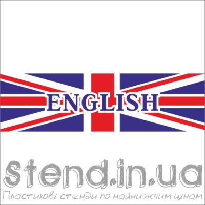 Вивіска для кабінету англійської мови (270306.7)
