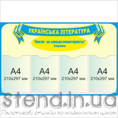 Стенд Українська література (270319)