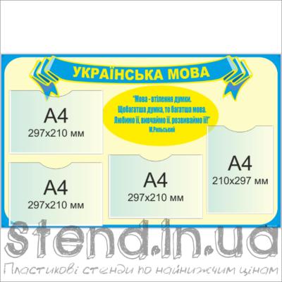 Стенд Українська мова (270320)