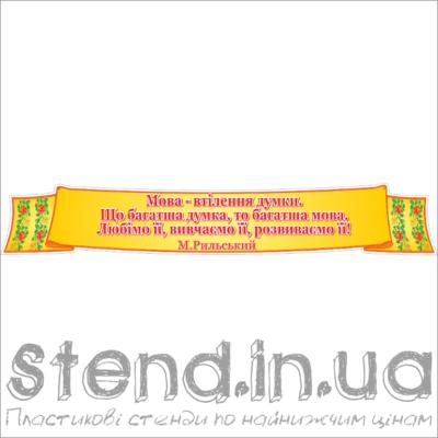 Стенд для кабінету української мови (270320.8)