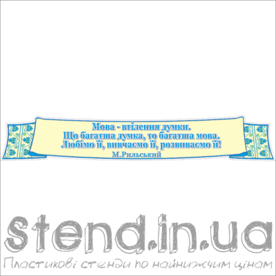 Стенд для кабінету української мови (270320.9)