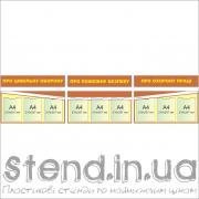 Стенд з ЦО, пожежної безпеки, охорони праці (270406)