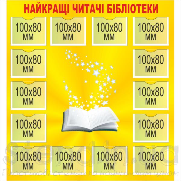 Стенд Найкращі читачі бібліотеки (270703)