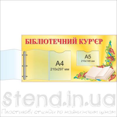 Стенд Бібліотечний кур'єр (270707)