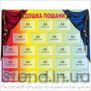 Стенд Дошка пошани (270802.1)
