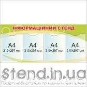 Стенд інформаційний (270805)