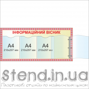 Стенд Інформаційний вісник (270805.1)