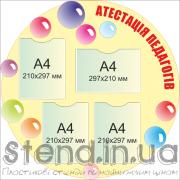 Стенд Атестація педагогів (270807)