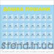 Стенд Дошка пошани (270812)