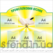 Стенд Профспілковий вісник (270814.2)