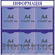 Стенд Інформація (270816.2)