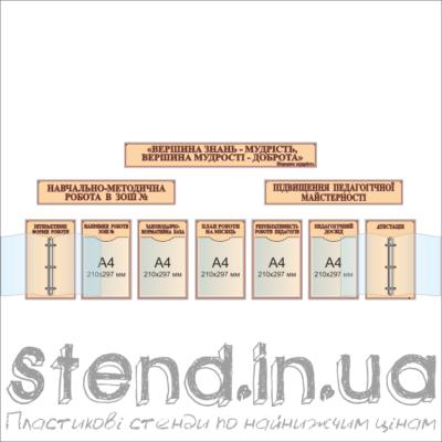 Стенд інформаційний (270819)