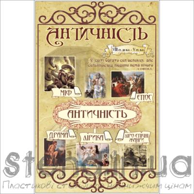 Стенд Античність (270304.1)