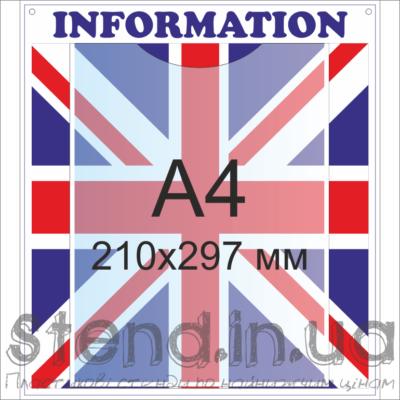 Стенд для кабінету англійськох мови (270306.14)