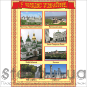 Стенд 7 чудес України (270309.2)