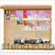Стенд Україна в роки другої світової війни (270309.9)