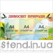 Стенд Дивосвіт природи (270314.8)