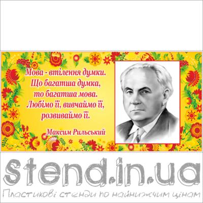 Стенд для кабінету української літератури (270319.14)