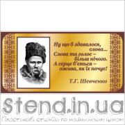 Стенд для кабінету української літератури (270319.15)