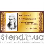 Стенд для кабінету української літератури (270319.16)