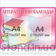 Стенд Літературний календар (270319.20)