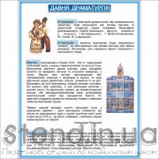 Стенд Давня драматургія (270319.23)