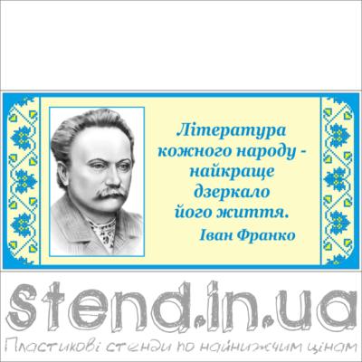 Стенд для кабінету української літератури (270319.4)