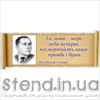 Стенд для кабінету української літератури (270319.6)