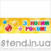 Банер З Новим Роком! (271106)