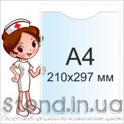Стенд для медкабінету (20806)