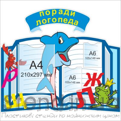 Стенд Поради логопеда (20811)