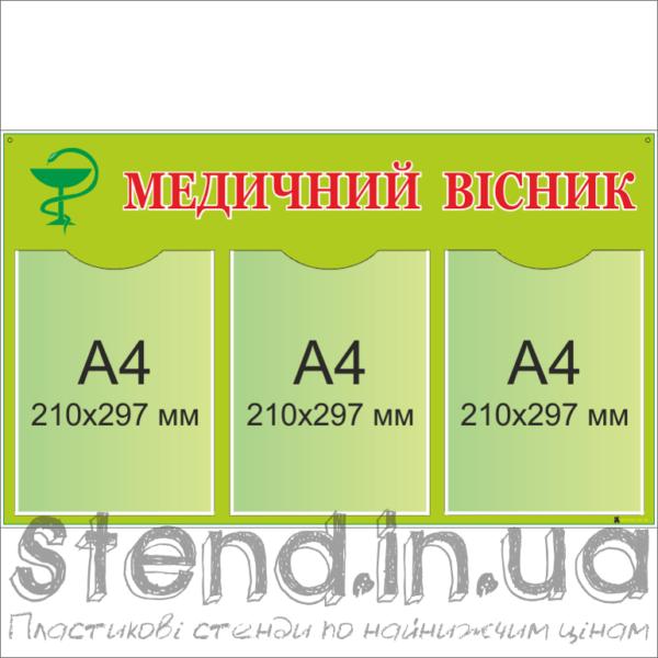 Стенд Медичний вісник (20814)