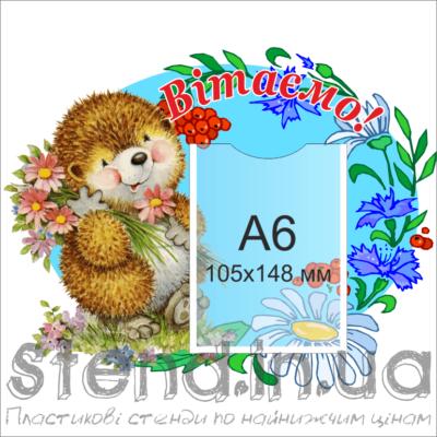 Стенд Вітаємо (20914.2)