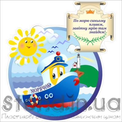 "Стенд Візитка дитячого садка ""Морячок"" (21402.13)"