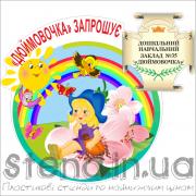 "Стенд Візитка дитячого садка ""Дюймовочка"" (21402.5)"