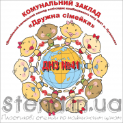Стенд Візитка дитячого садка (21409)