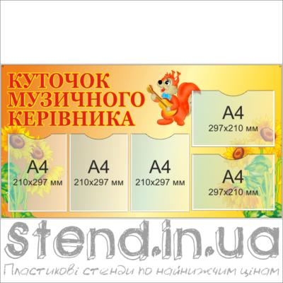 Стенд Куточок музичного керівника (21606)