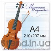 Стенд Музичний куточок (21607.1)